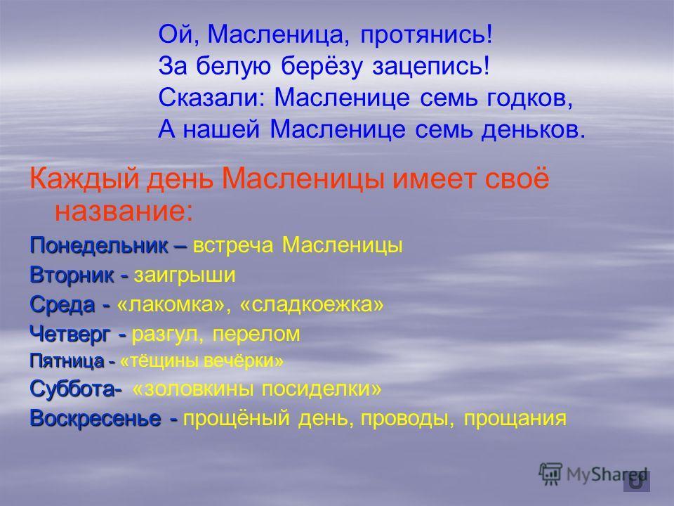 Масленица – один из самых любимых в народе праздников. На переломе от зимы к весне на Руси исстари на Масленицу как бы повторяли зимние Святки. Россия – страна зимняя, холодная. Вот почему проводы зимы – всегда праздник. Люди, забывая про холода, бес