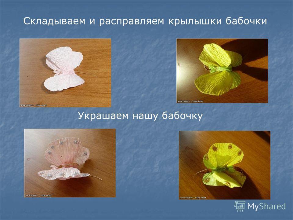 Складываем и расправляем крылышки бабочки Украшаем нашу бабочку