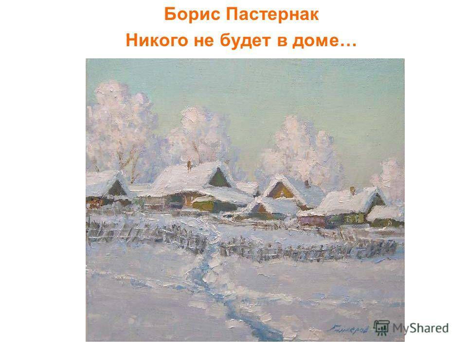 Борис Пастернак Никого не будет в доме…