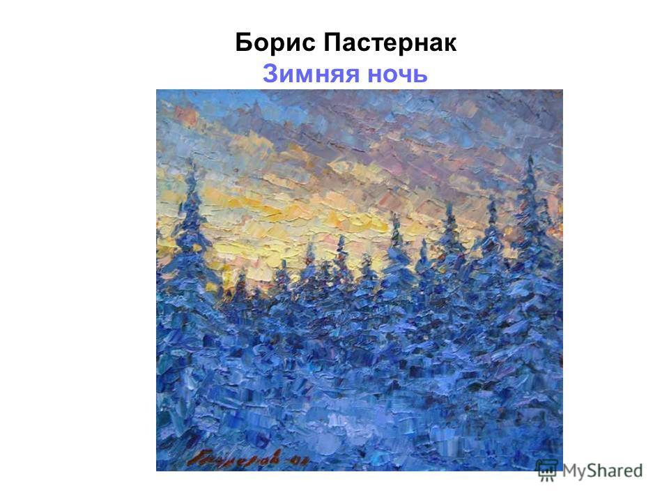 Борис Пастернак Зимняя ночь