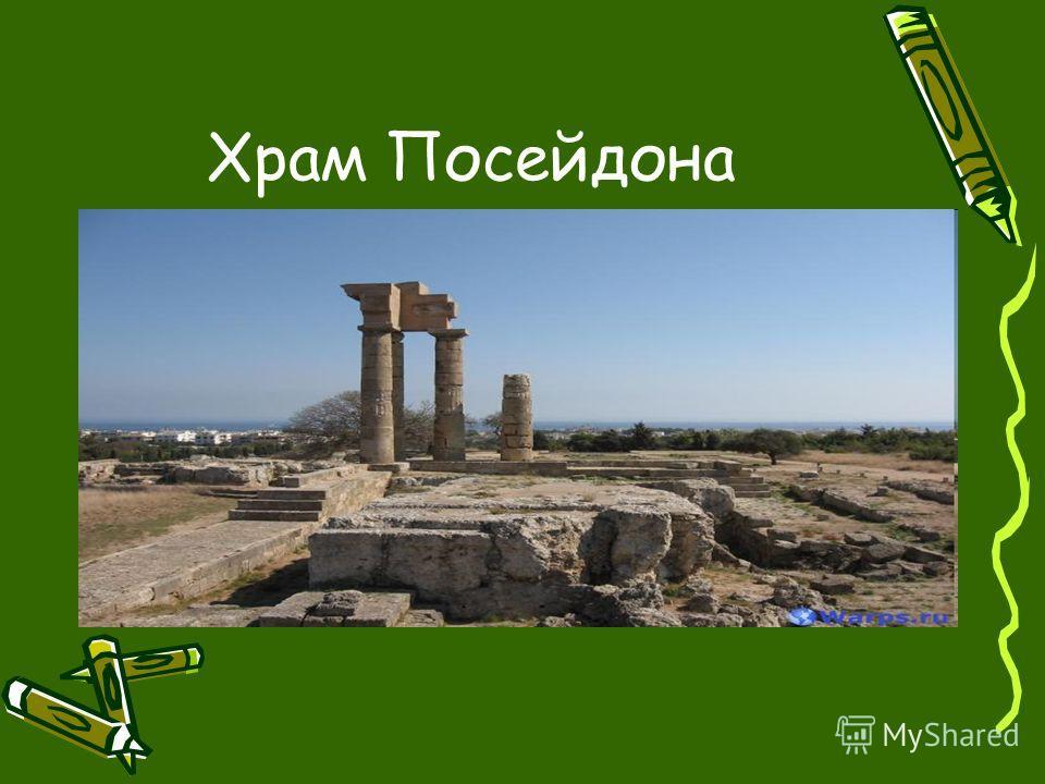 Достопримечательности Аттики. Аттика является одним из лучших курортов в Греции, отличающихся высоким уровнем сервиса, комфортабельностью, фешенебельностью отелей, а также потрясающими пейзажами, лазурным морем, ласкающим солнцем круглый год, а также