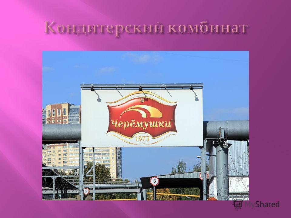 Кондитерский комбинат «ЧЕРЕМУШКИ»
