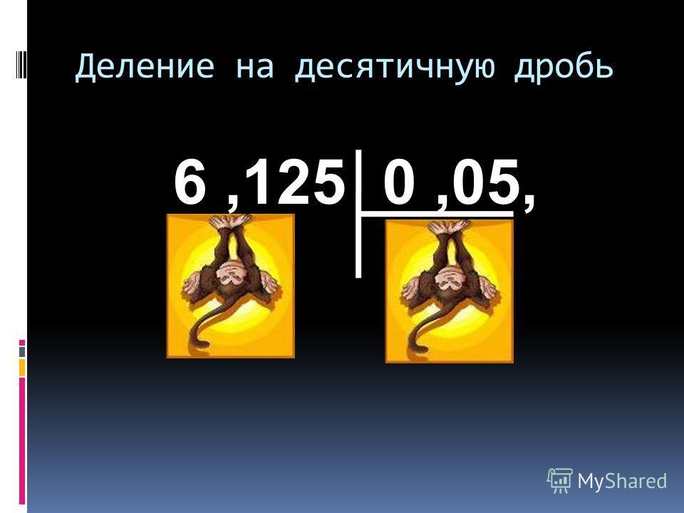Деление на десятичную дробь 6,125 0,05,