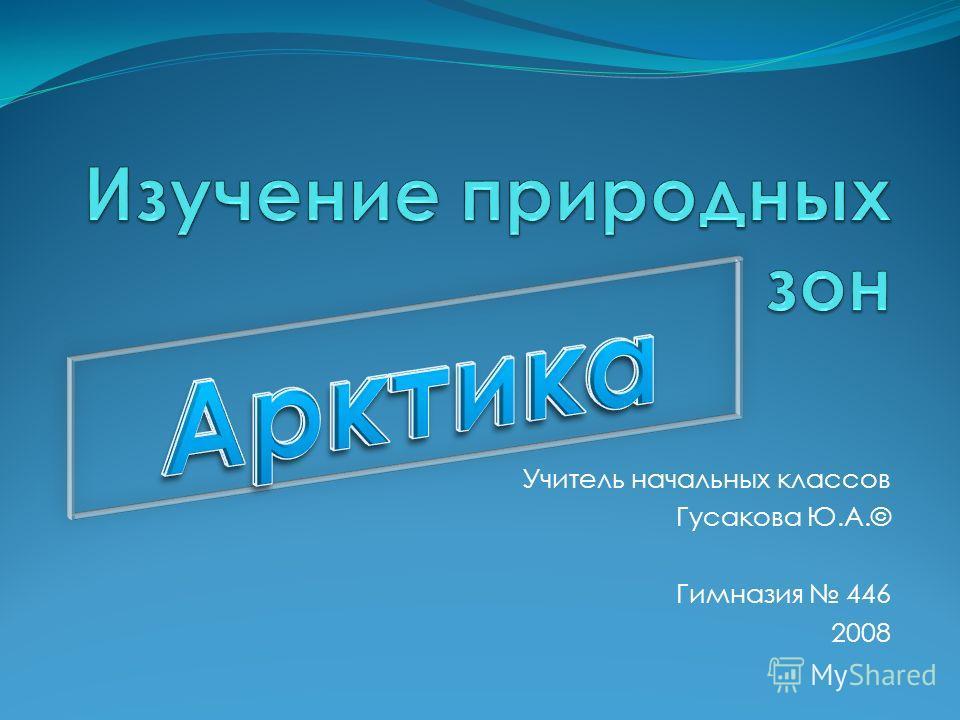Учитель начальных классов Гусакова Ю.А.© Гимназия 446 2008