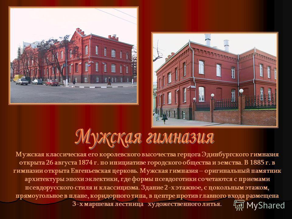 Открыта в г. Белгороде по ходатайству местного дворянства и его предводителя князя Салтыкова-Головкина в 1860 г. Это первое в Белгороде женское учебное заведение, получившее название белгородское женское училище 2-го разряда. Имело 3 класса. Первый в