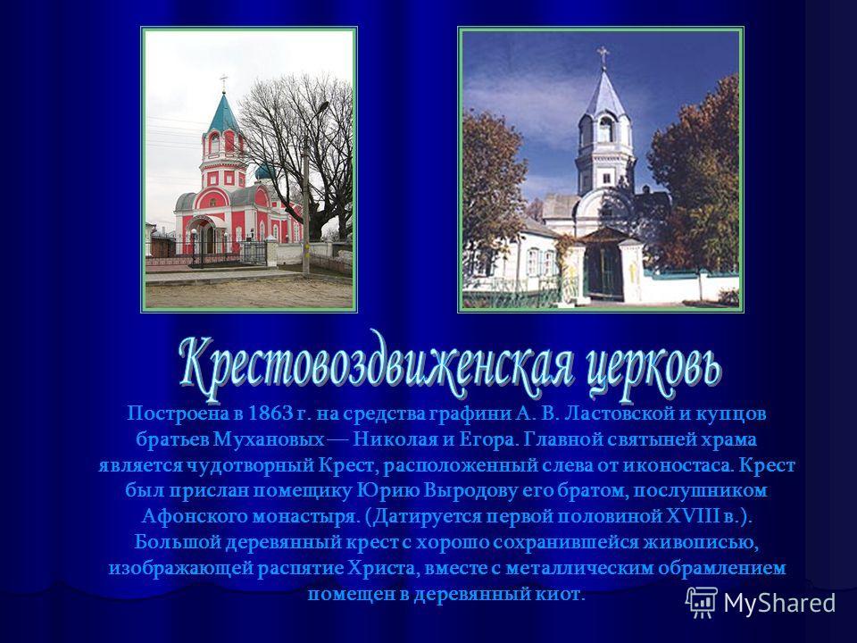 Однопрестольный храм Покрова Пресвятой Богородицы был возведён в 1791 году. В 1837 году к нему был пристроен придел во имя святителя Митрофана Воронежского, а в 1865 году придел во имя святителя Тихона Задонского. В конце 20-х годов 20 века храм был