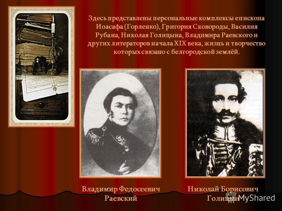 Экспозиция литературного музея представляет собой литературный процесс на Белгородчине с XVIII века и до наших дней. Каждый зал посвящён определённому историческому времени. Первый зал рассказывает о XVIII и начале XIX века.