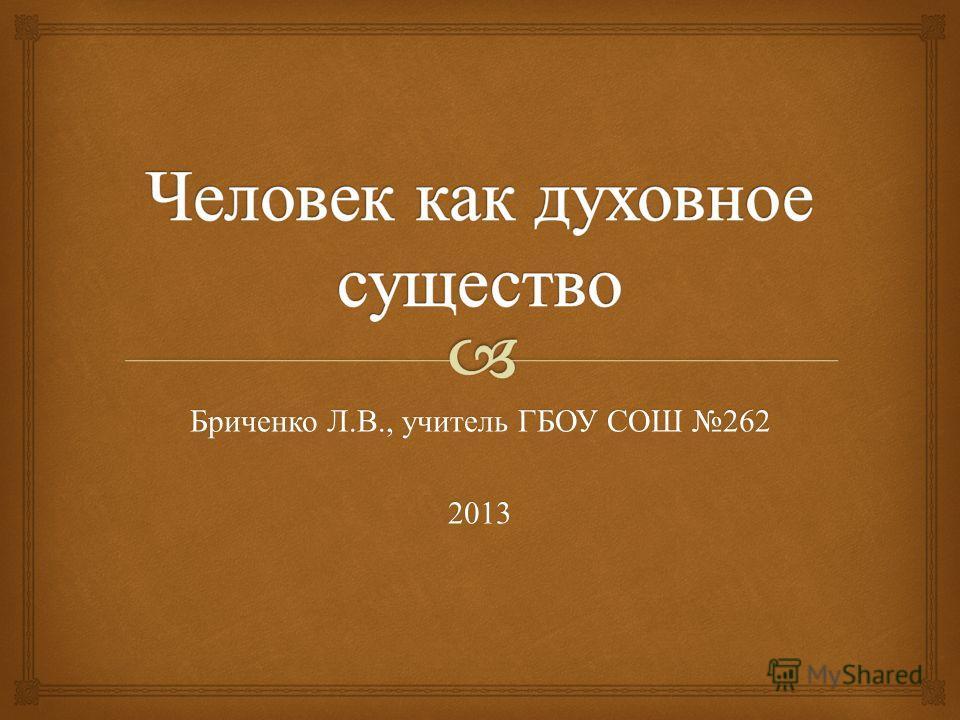 Бриченко Л. В., учитель ГБОУ СОШ 262 2013