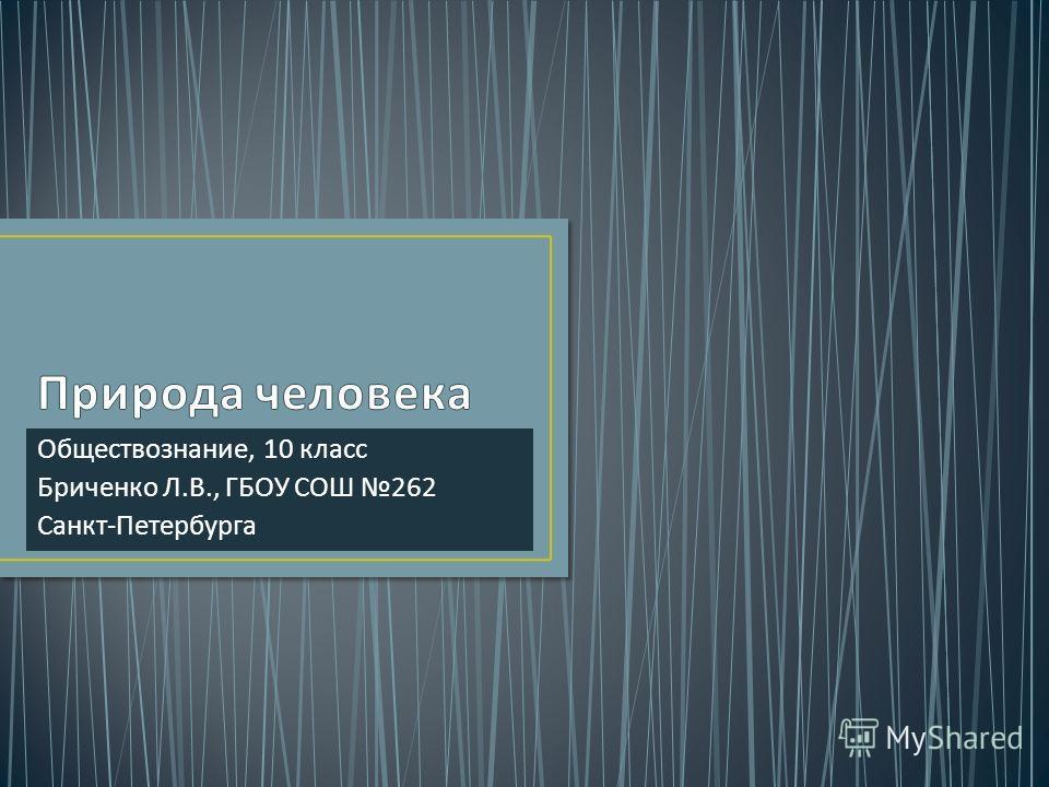 Обществознание, 10 класс Бриченко Л. В., ГБОУ СОШ 262 Санкт - Петербурга
