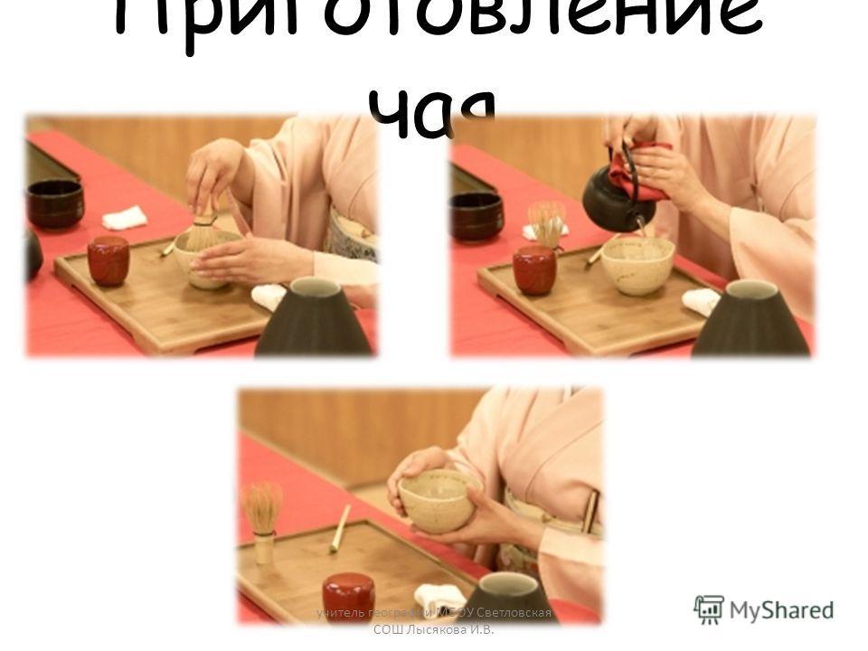 Приготовление чая учитель географии МБОУ Светловская СОШ Лысякова И.В.