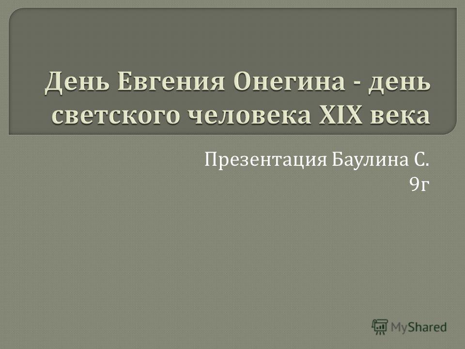 Презентация Баулина С. 9г9г