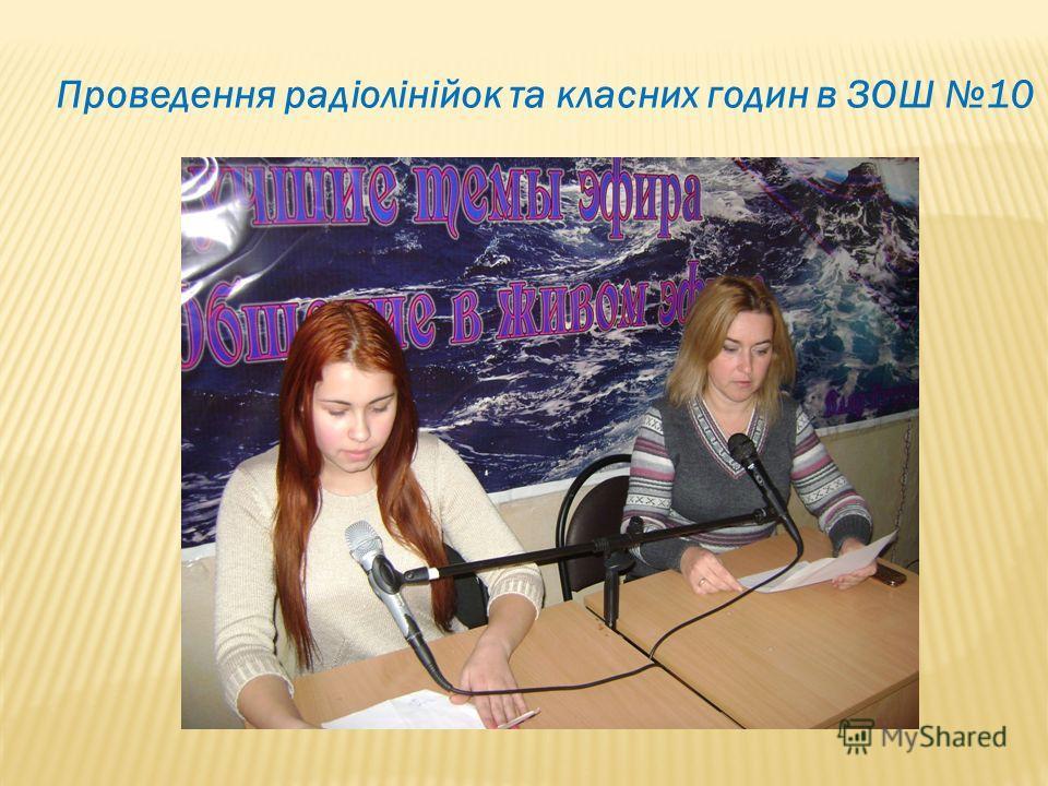 Проведення радіолінійок та класних годин в ЗОШ 10