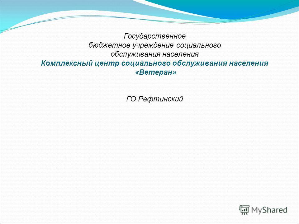 Государственное бюджетное учреждение социального обслуживания населения Комплексный центр социального обслуживания населения «Ветеран» ГО Рефтинский
