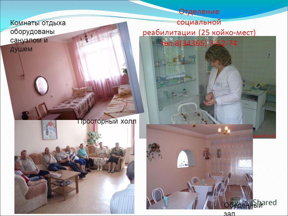 Отделение социальной реабилитации (25 койко-мест) тел.8(34365) 3-52-74 Обеденный зал Комнаты отдыха оборудованы санузлом и душем Просторный холл