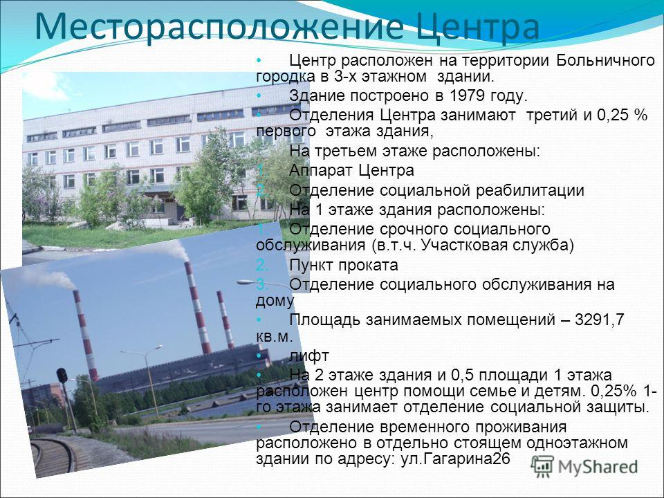 Месторасположение Центра Центр расположен на территории Больничного городка в 3-х этажном здании. Здание построено в 1979 году. Отделения Центра занимают третий и 0,25 % первого этажа здания, На третьем этаже расположены: 1. Аппарат Центра 2. Отделен