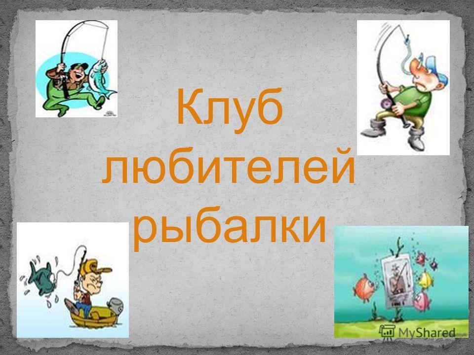 Клуб любителей рыбалки