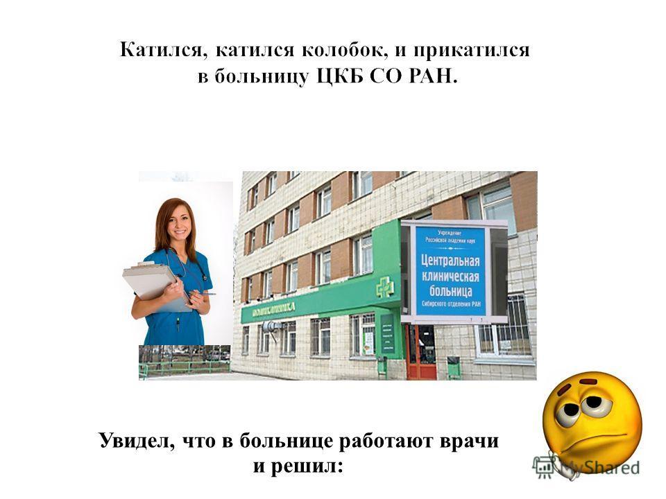 Увидел, что в больнице работают врачи и решил: