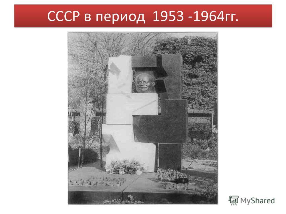СССР в период 1953 -1964гг. http://t2.gstatic.com /
