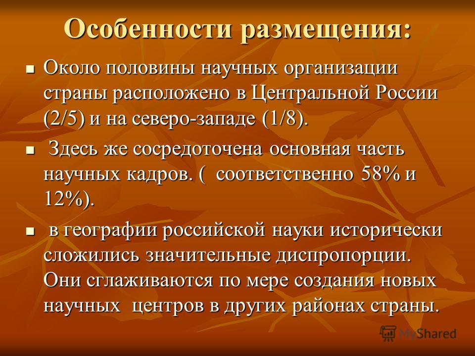 Особенности размещения: Около половины научных организации страны расположено в Центральной России (2/5) и на северо-западе (1/8). Около половины научных организации страны расположено в Центральной России (2/5) и на северо-западе (1/8). Здесь же сос