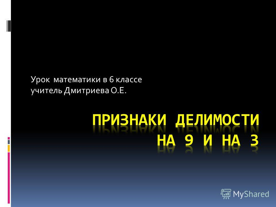 Урок математики в 6 классе учитель Дмитриева О.Е.