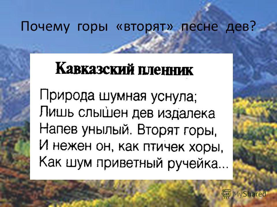 Почему горы «вторят» песне дев?