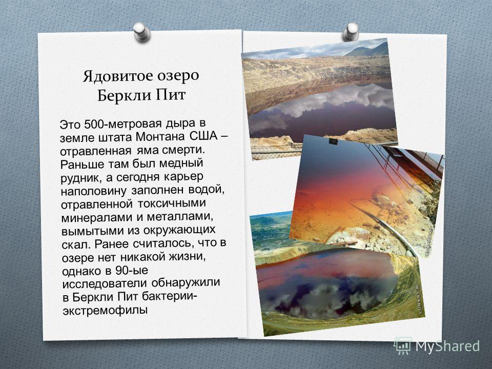 Ядовитое озеро Беркли Пит Это 500- метровая дыра в земле штата Монтана США – отравленная яма смерти. Раньше там был медный рудник, а сегодня карьер наполовину заполнен водой, отравленной токсичными минералами и металлами, вымытыми из окружающих скал.