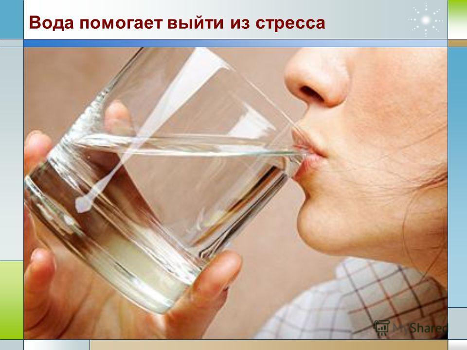 Вода помогает выйти из стресса