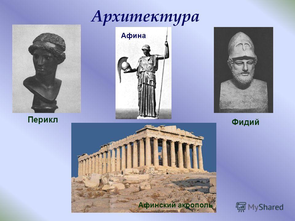 Архитектура Перикл Фидий Афинский акрополь Афина