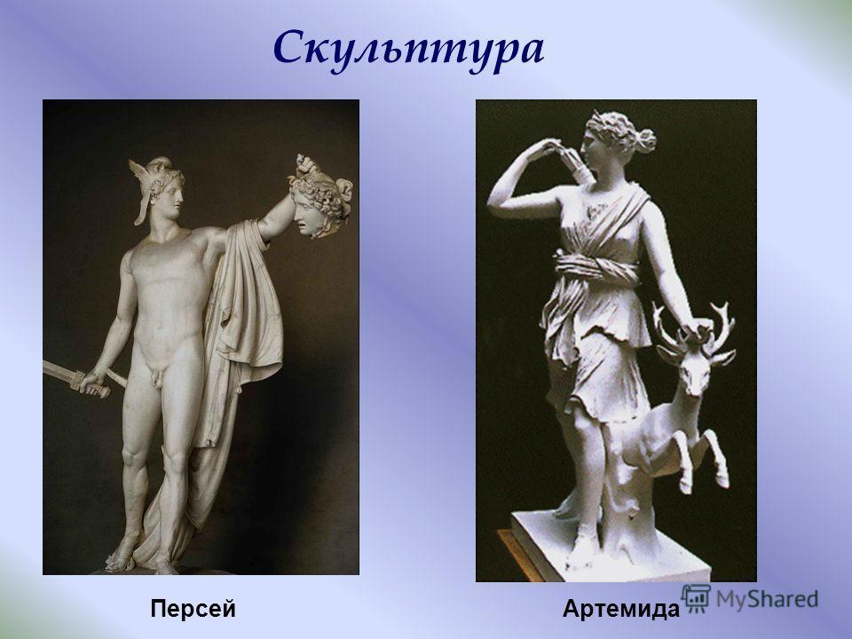 Скульптура ПерсейАртемида
