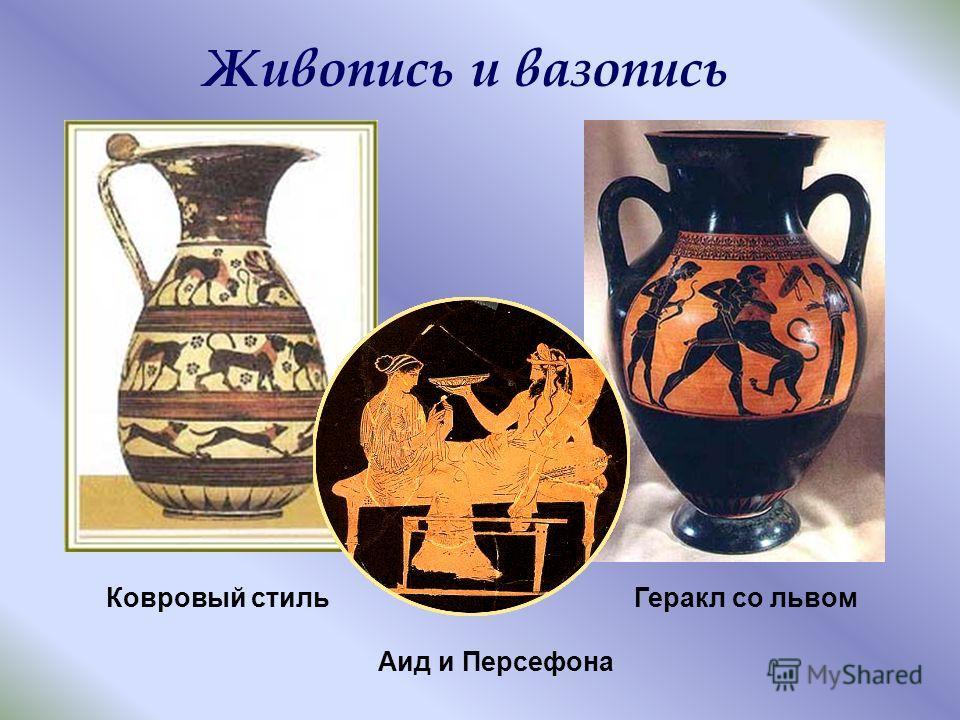 Живопись и вазопись Геракл со львом Аид и Персефона Ковровый стиль