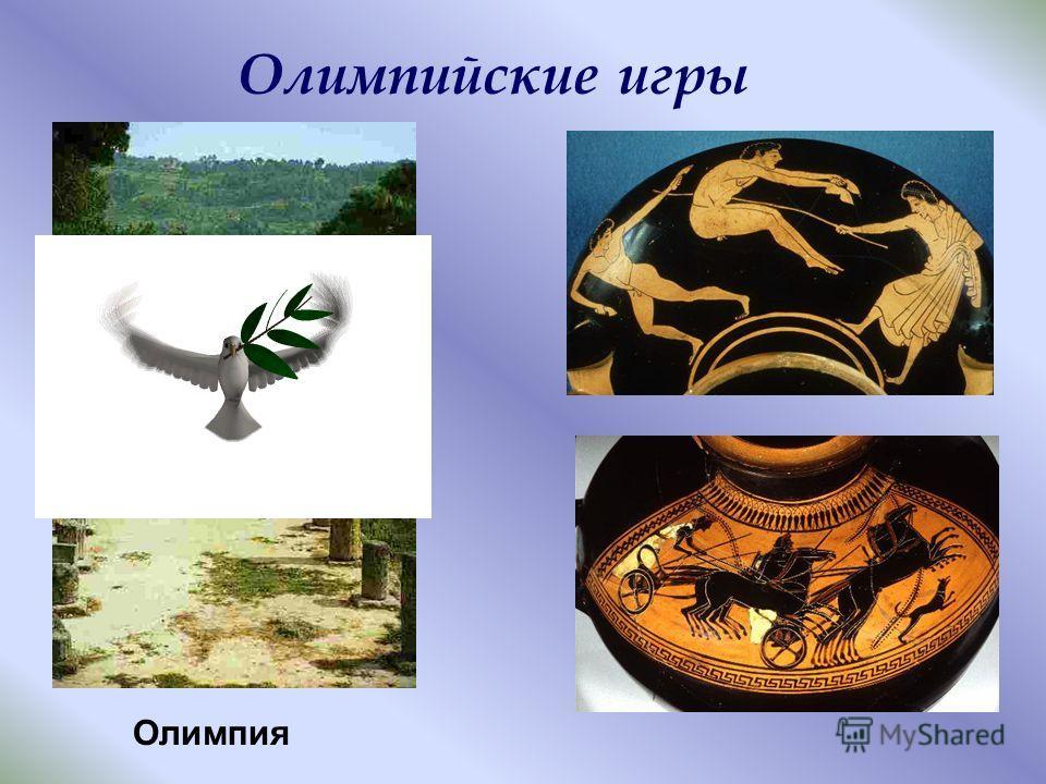Олимпийские игры Олимпия