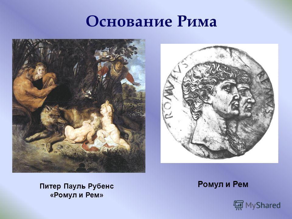 Ромул и Рем Питер Пауль Рубенс «Ромул и Рем» Основание Рима