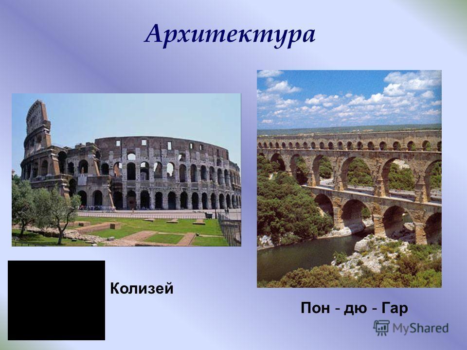 Архитектура Колизей Пон - дю - Гар