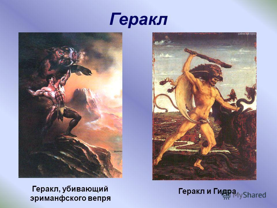 Геракл Геракл и Гидра Геракл, убивающий эриманфского вепря