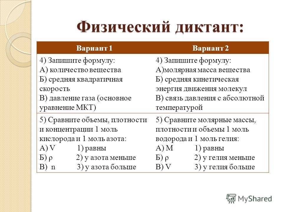 Физика 10 класс физический диктант
