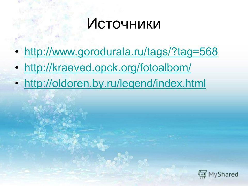 Источники http://www.gorodurala.ru/tags/?tag=568 http://kraeved.opck.org/fotoalbom/ http://oldoren.by.ru/legend/index.html