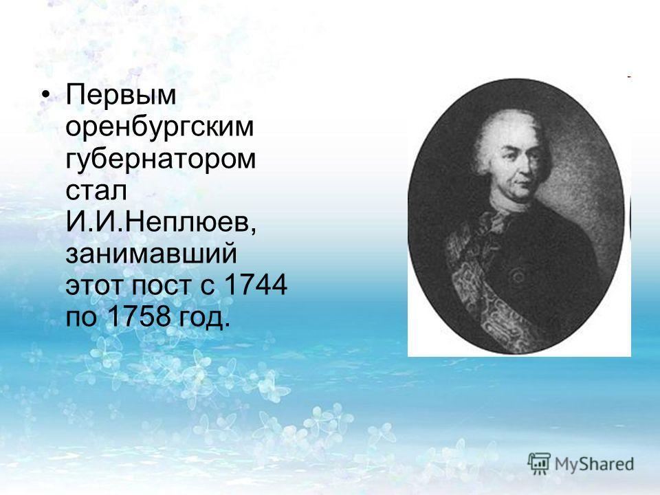Первым оренбургским губернатором стал И.И.Неплюев, занимавший этот пост с 1744 по 1758 год.
