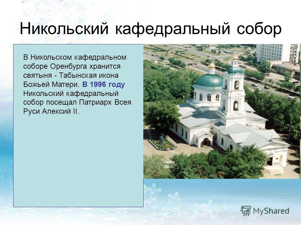 Никольский кафедральный собор Никольская церковь в казачьем Форштадте была построена на средства прихожан-казаков, освящена в 1886 году. В 1935 году храм был закрыт и использован под общежитие, а в годы Отечественной войны был занят Ленинградским арх