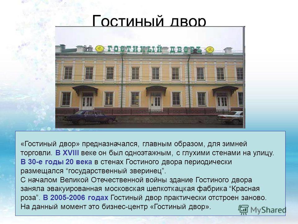 Гостиный двор Гостиный двор традиционное название длинных торговых рядов, обычно двухэтажных, иногда трёхэтажных, на Руси. Сохранившиеся до нашего времени Гостиные дворы обычно построены в стиле классицизма в XVIII или XIX веках, зачастую занимая гор