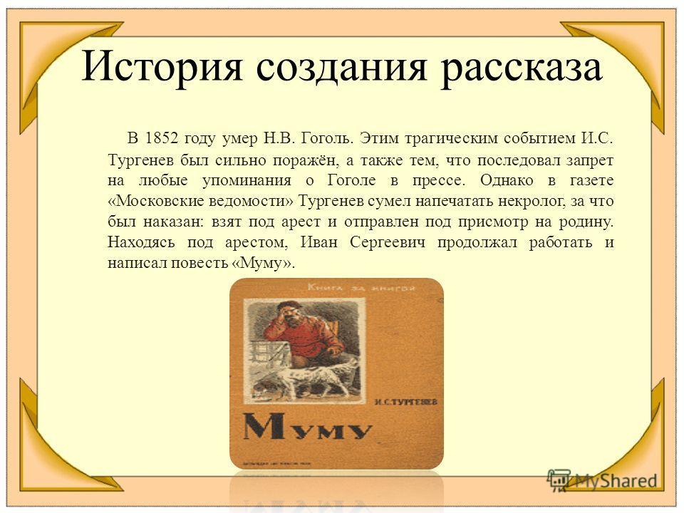Герасим и муму(комментированное чтение текста) герасим подхватил несчастную собачонку, сунул её к себе за пазуху