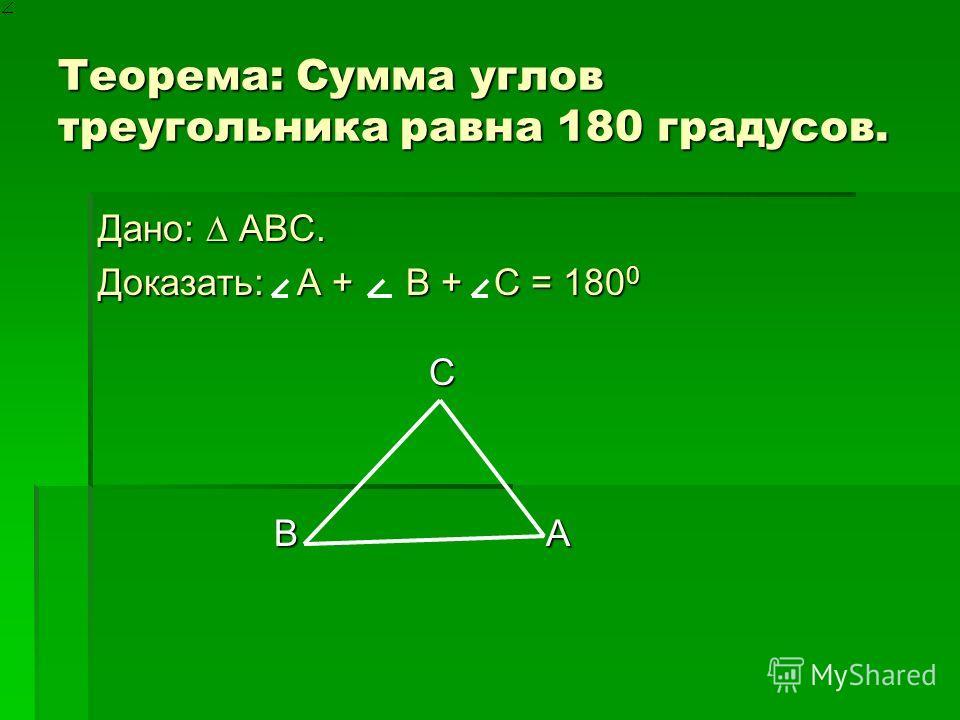 Теорема: Сумма углов треугольника равна 180 градусов. Дано: ABC. Доказать: А + B + C = 180 0 C B A B A