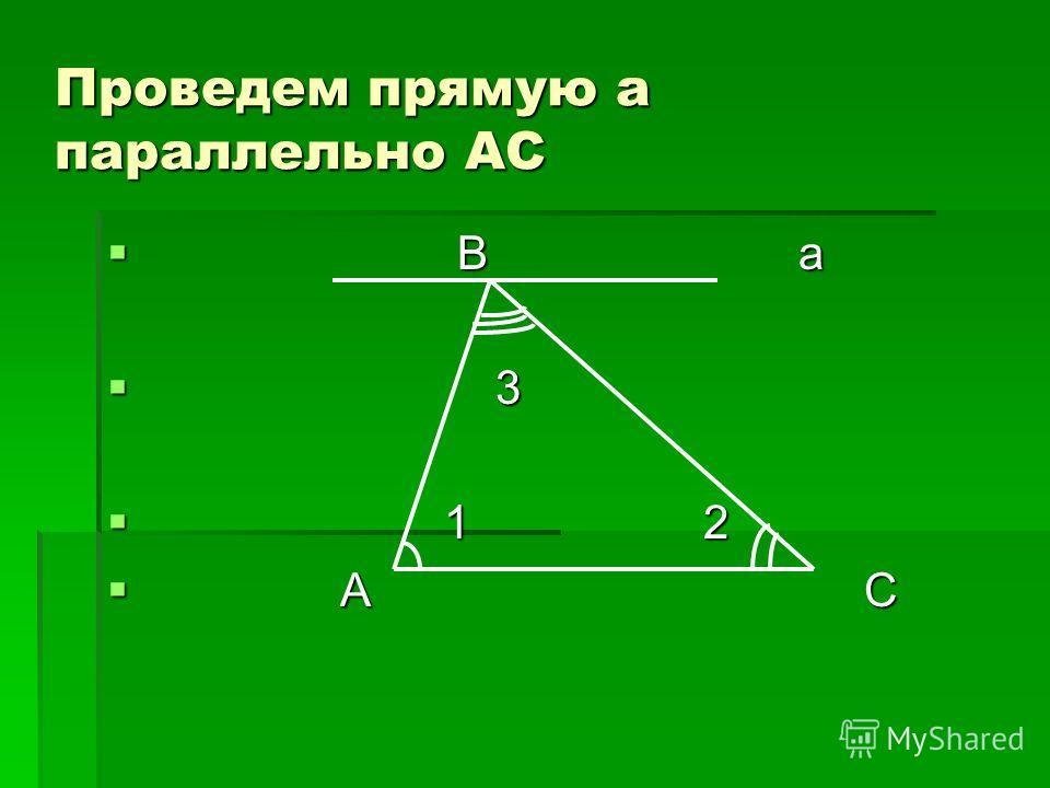Проведем прямую а параллельно АС В а В а 3 3 1 2 1 2 А С А С