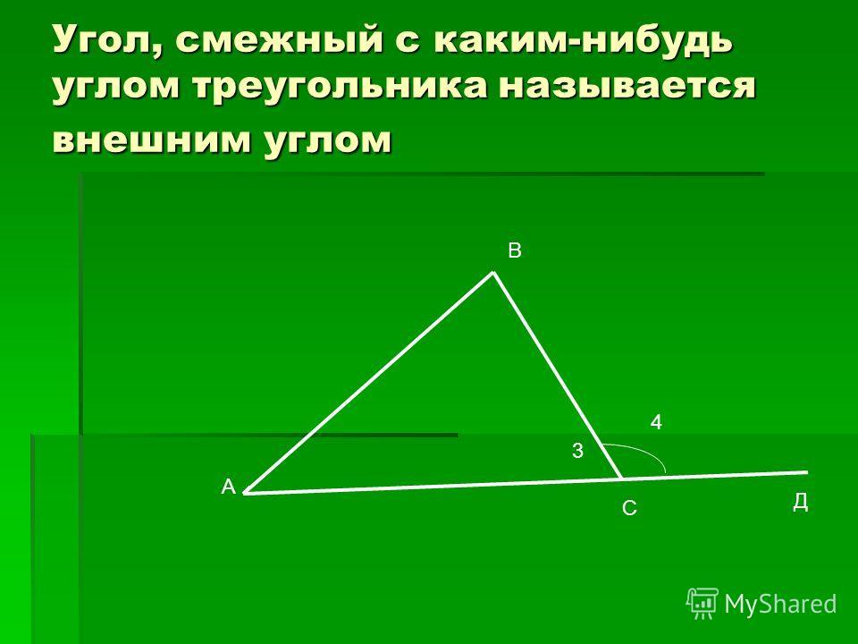 Угол, смежный с каким-нибудь углом треугольника называется внешним углом А В С Д 4 3