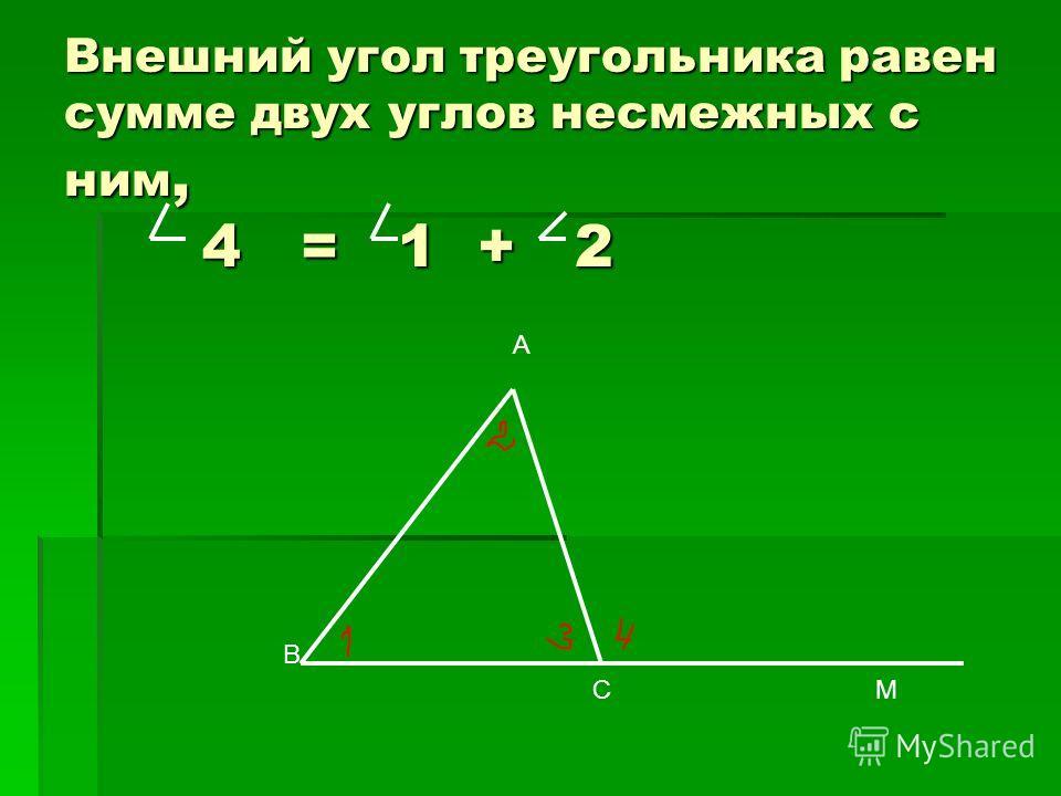 Внешний угол треугольника равен сумме двух углов несмежных с ним, 4 = 1 + 2 А В СМ