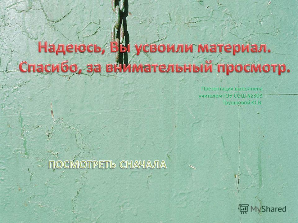 Презентация выполнена учителем ГОУ СОШ 303 Трушковой Ю.В.