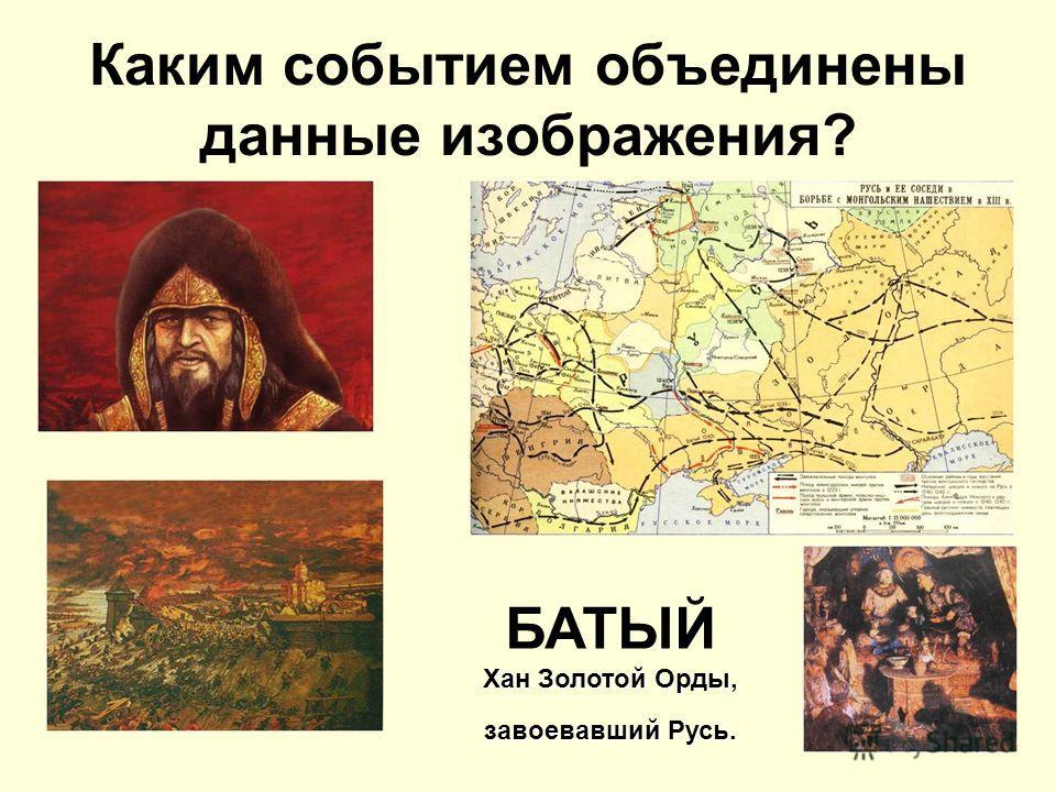 Хан Золотой Орды, завоевавший Русь. БАТЫЙ Хан Золотой Орды, завоевавший Русь.