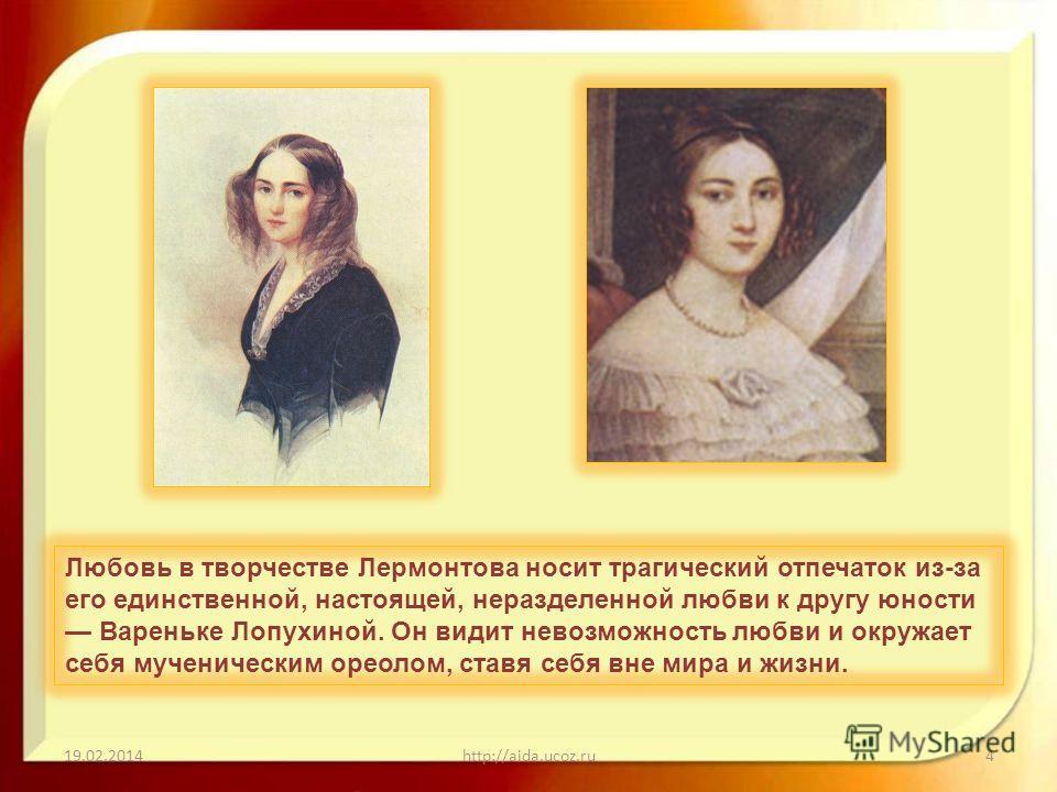 Казалось бы любовь и тема любви одна, но вот любовь пушкина отличается от любви лермонтова.