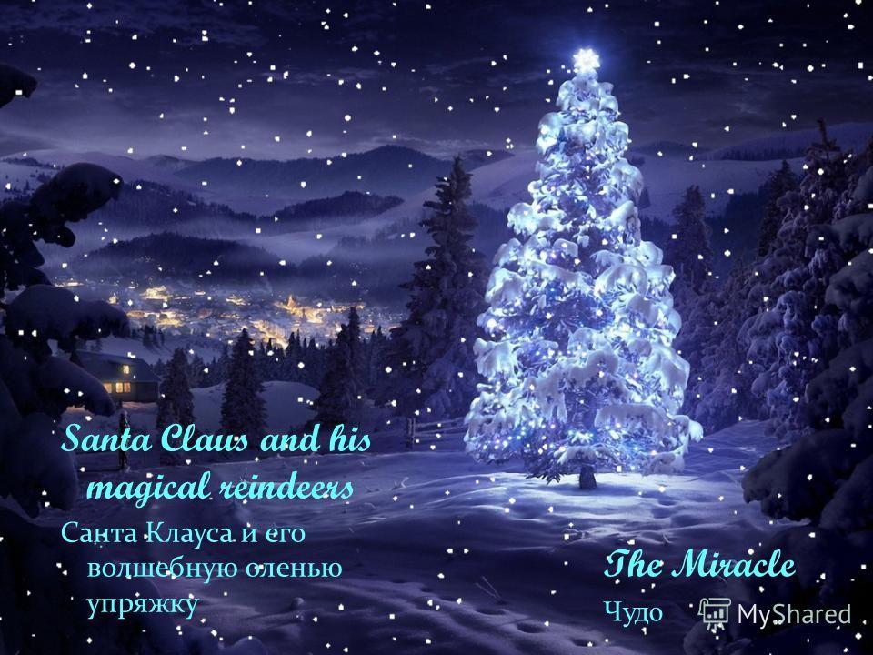 Santa Claus and his magical reindeers Санта Клауса и его волшебную оленью упряжку The Miracle Чудо