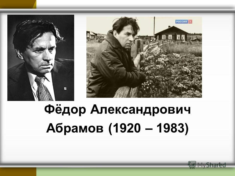 Фёдор Александрович Абрамов (1920 – 1983) 1