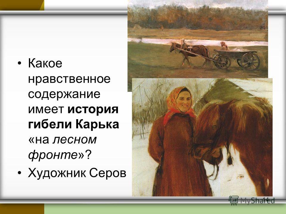 Какое нравственное содержание имеет история гибели Карька «на лесном фронте»? Художник Серов 14